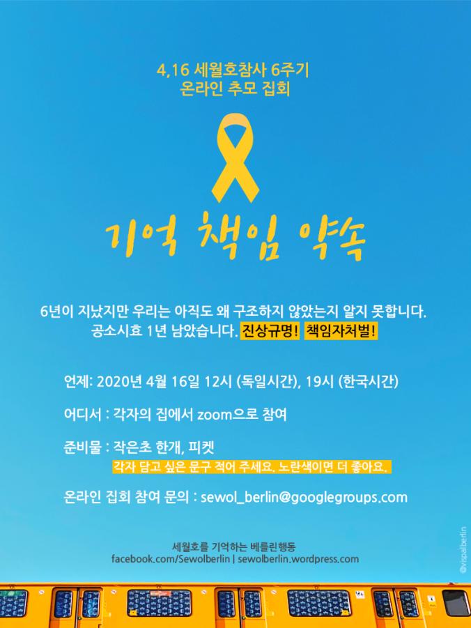 세월호 6주기.png