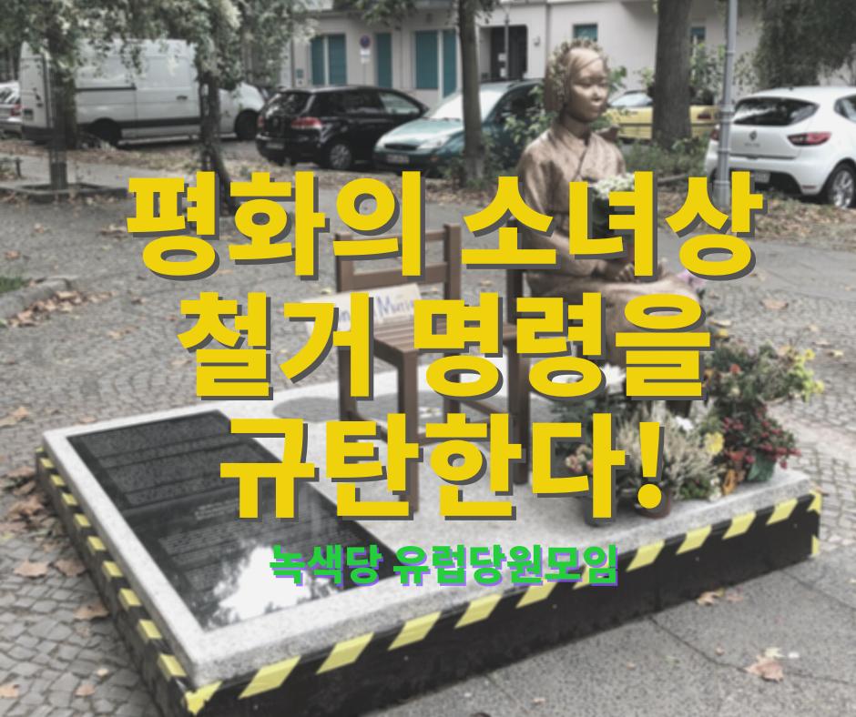평화의 소녀상 철거 명령을 규탄한다. (1).png