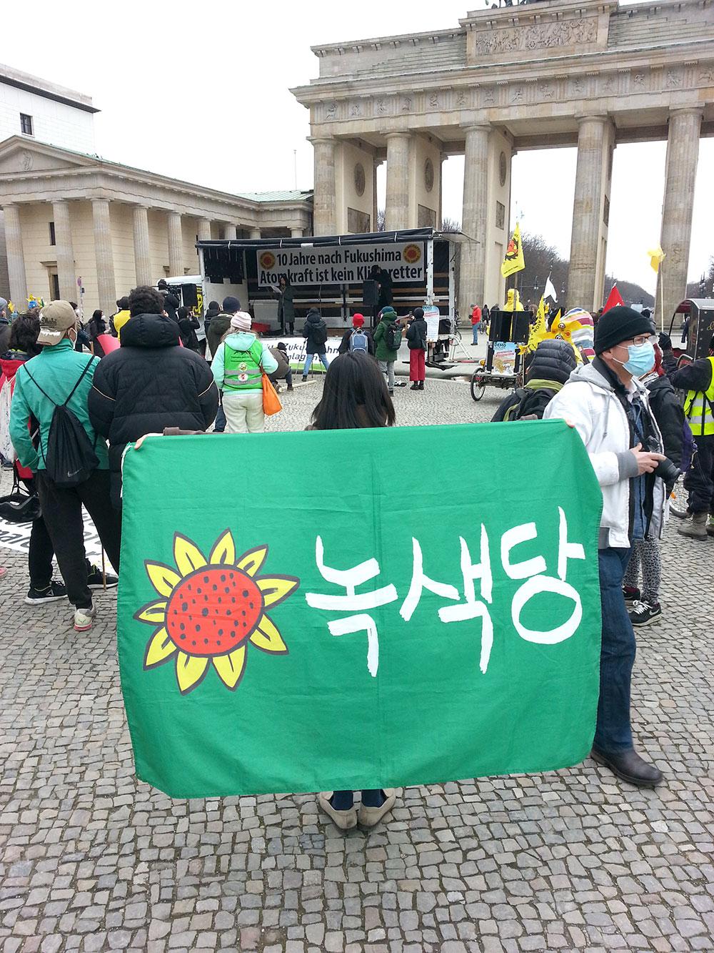 녹색당-유럽모임-후쿠시마-소식_02.jpg