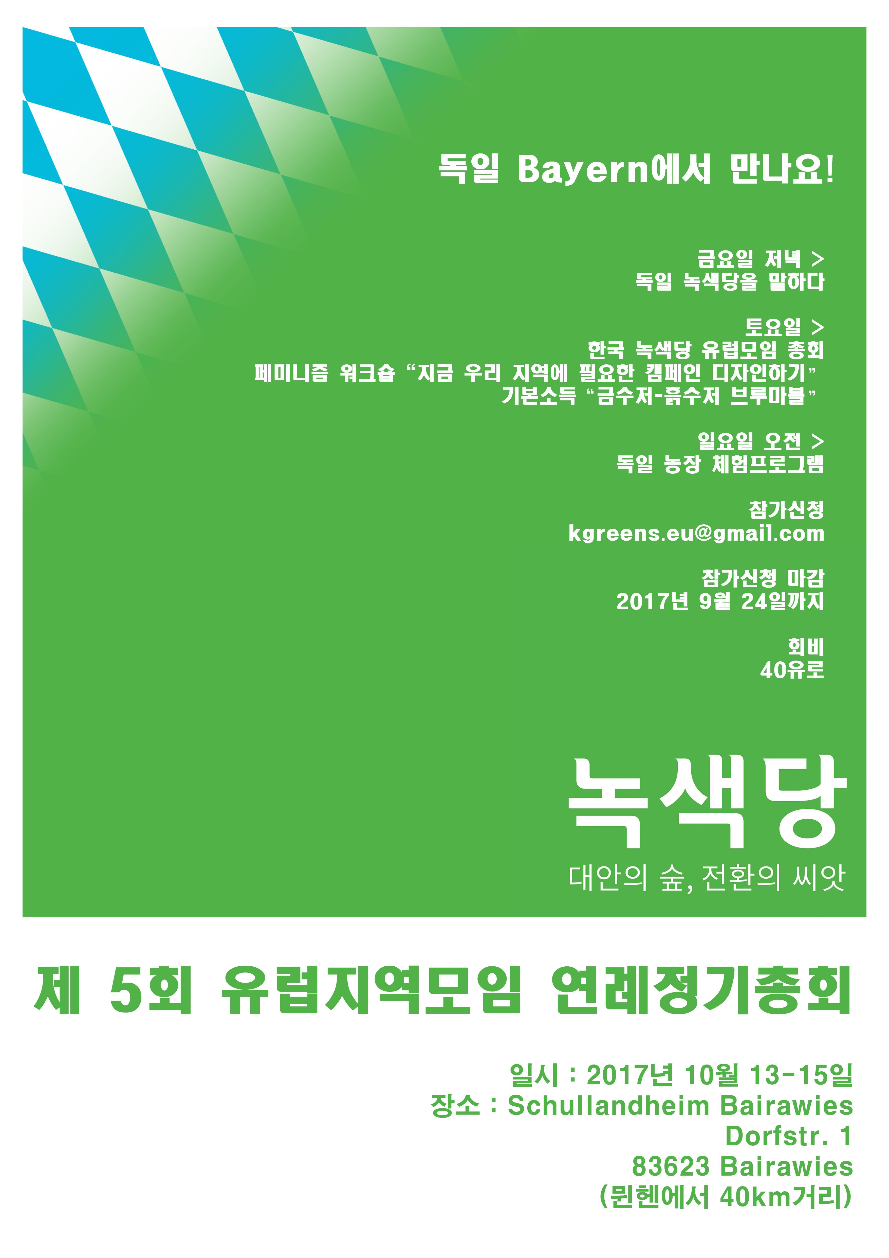 2017 녹색당 유럽모임 총회 포스터.jpg