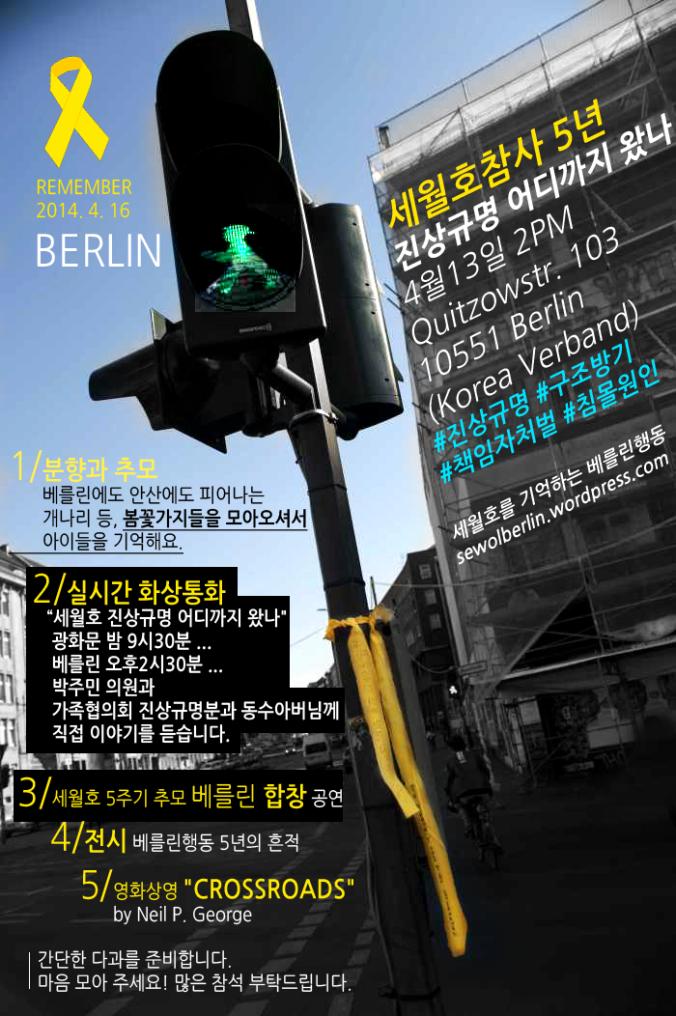 베를린 세월호.png