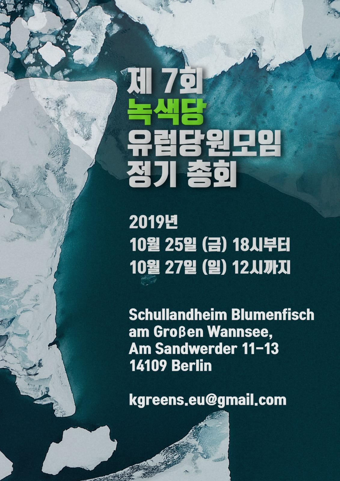 7회 총회 포스터.jpg