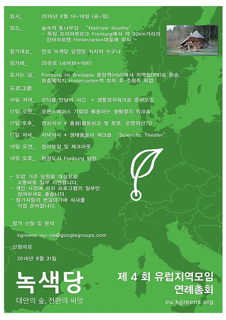 녹색당 유럽모임 총회 웹자보 03 최종_홈피게시용.jpg