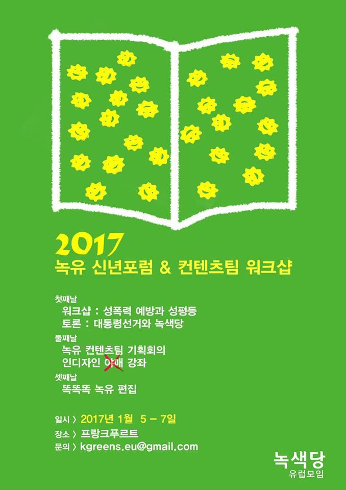녹유 신년모임.jpg